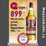 Окей супермаркет Акции - Виски шотл. купаж. Бэллс Ориджинал, 40%