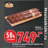 Скидка: Колбаса сырокопченая Зернистая,  Рублёвский