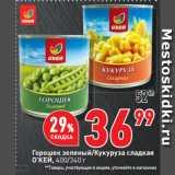 Магазин:Окей супермаркет,Скидка:Горошек зеленый/Кукуруза сладкая О'КЕЙ