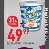 Окей супермаркет Акции - Сметана Простоквашино, 20%