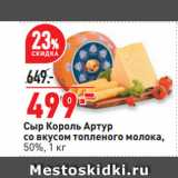 Скидка: Сыр Король Артур со вкусом топленого молока, 50%