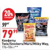Скидка: Конфеты Twix/Snickers/Mars/Milky Way