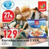 Магазин:Окей супермаркет,Скидка:Коктейль морской О'КЕЙ