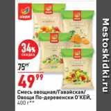 Магазин:Окей супермаркет,Скидка:Смесь овощная/Гавайская/ Овощи По-деревенски О'КЕЙ