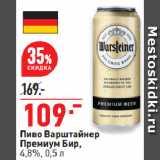 Скидка: Пиво Варштайнер Премиум Бир, 4,8%