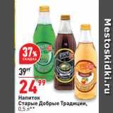Магазин:Окей супермаркет,Скидка:Напиток Старые Добрые Традиции