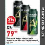 Скидка: Напиток энергетический Adrenaline Rush газированный