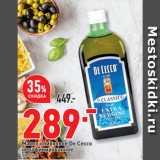 Скидка: Масло оливковое De Cecco нерафинированное