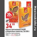 Магазин:Окей супермаркет,Скидка:Крупа гречневая О'КЕЙ в варочных пакетах