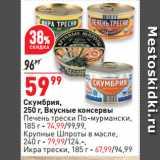 Скидка: Скумбрия,  Вкусные консервы