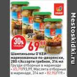 Магазин:Окей супермаркет,Скидка:Шампиньоны О'КЕЙ маринованные по-дворянски, 280 г/Ассорти грибное, 314 мл