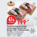 Колбаса сыровяленая полусухая Salame Del Borgo,  Рублевский, Вес: 150 г