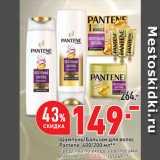 Скидка: Шампунь/Бальзам для волос Pantene