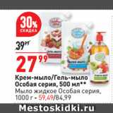 Магазин:Окей супермаркет,Скидка:Крем-мыло/Гель-мыло Особая серия