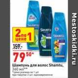 Скидка: Шампунь для волос Shamtu
