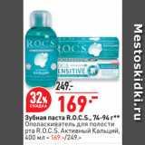 Скидка: Зубная паста R.O.C.S.
