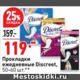 Скидка: Прокладки ежедневные Discreet