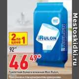 Скидка: Туалетная бумага влажная Mon Rulon
