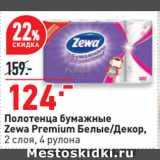 Скидка: Полотенца бумажные Zewa Premium Белые/Декор