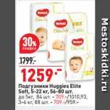 Скидка: Подгузники Huggies Elite Soft