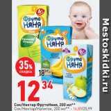 Магазин:Окей супермаркет,Скидка:Сок/Нектар ФрутоНяня