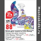 Скидка: Блок для туалета Cillit Bang
