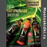 Скидка: Напиток энергетический Nature Rush