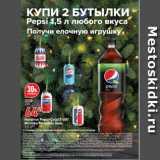 Скидка: Напиток Pepsi-Cola/ 7-UP/ Mirinda/ Mountain Dew