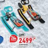 Окей супермаркет Акции - Снегокат, Saimaa