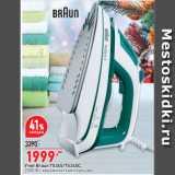 Окей супермаркет Акции - Утюг Braun TS345/TS340C, 2000 Вт, керамическая подошва