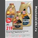Окей супермаркет Акции - Масло моторное полусинтетическое Лукойл Люкс 10W40 SL/CF