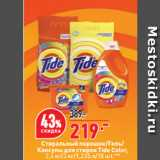 Окей супермаркет Акции - Стиральный порошок/Гель/ Капсулы для стирки Tide Color