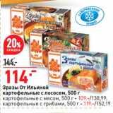 Зразы От Ильиной картофельные с лососем, Вес: 500 г