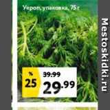 Окей Акции - Укроп