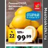 Окей Акции - Лимоны Окей