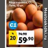 Магазин:Окей,Скидка:Яйцо куриное С1