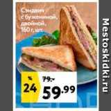 Магазин:Окей,Скидка:Сэндвич