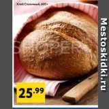 Скидка: Хлеб Столичный