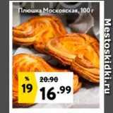 Магазин:Окей,Скидка:Плюшка Московская