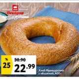 Скидка: Хлеб Французский с обсыпкой