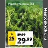 Окей супермаркет Акции - Укроп, упаковка