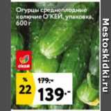 Окей супермаркет Акции - Огурцы среднеплодные колючие О'КЕЙ, упаковка
