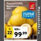 Окей супермаркет Акции - Лимоны О'КЕЙ