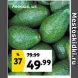 Скидка: Авокадо
