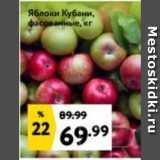 Окей супермаркет Акции - Яблоки Кубани