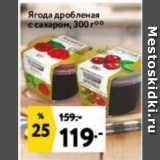Окей супермаркет Акции - Ягода дробленая с сахаром