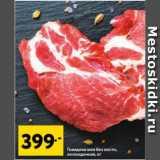Окей супермаркет Акции - Говядина шея без кости