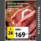Окей супермаркет Акции - Эскалоп из свинины, охлажденный, Черкизово