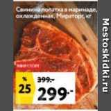 Окей супермаркет Акции - Свинина лопатка в маринаде, охлажденная, Мираторг