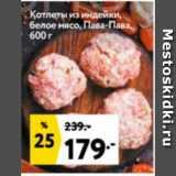 Окей супермаркет Акции - Котлеты из индейки, белое мясо, Пава-Пава
